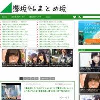 欅坂46まとめ坂